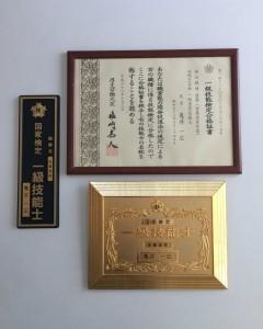 国家検定一級技能士金属塗装